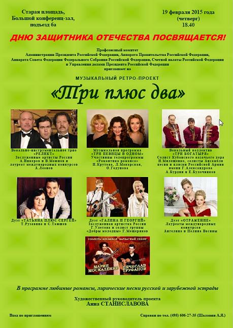 Администрации Президента РФ: http://www.triorelikt.ru/conserts/doc/463/